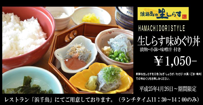 生しらす味めぐり丼 WEB.jpg