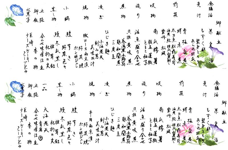 会席御献立(7月).jpg