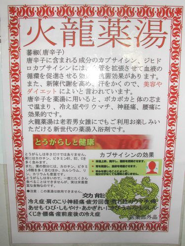 火龍薬湯002