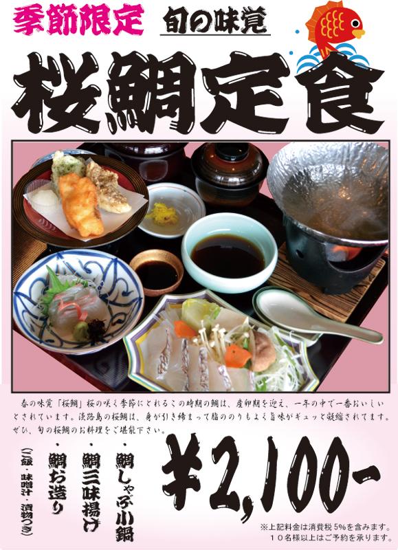 桜鯛定食 1.jpg