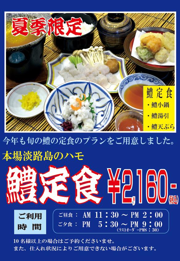 鱧定食2014.jpg