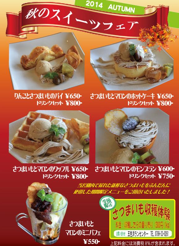 秋冬喫茶メニュー2014 web.jpg