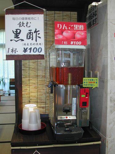 りんご黒酢001.jpg