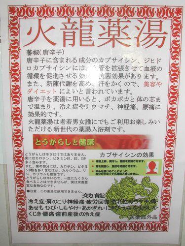 火龍薬湯002.jpg