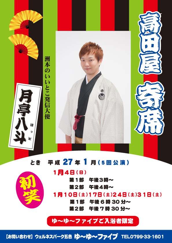 八斗寄席ポスター(1月).jpg