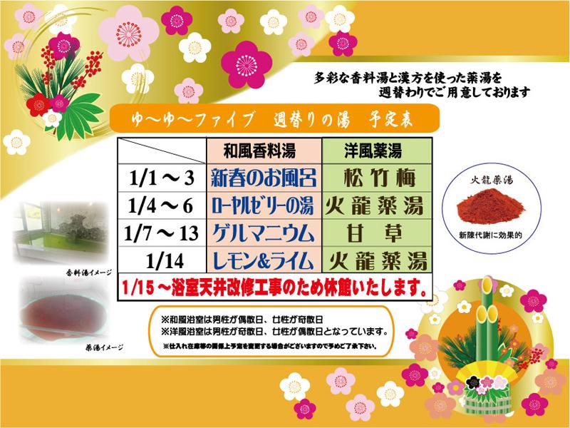 ゆ〜ゆ〜1月.jpg