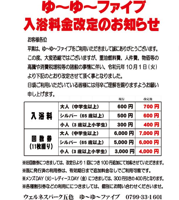 料金改定 HP用.jpg