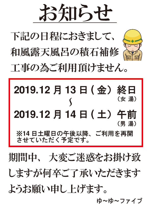 工事案内(露天).jpg