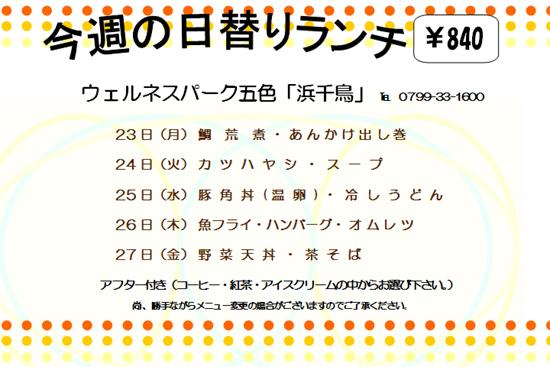 higawari5-4.jpg