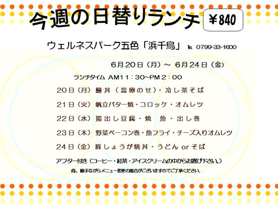 higawari6-4.jpg