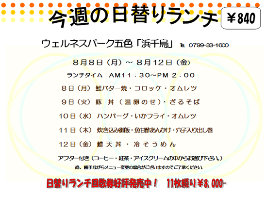 higawari8-2.jpg