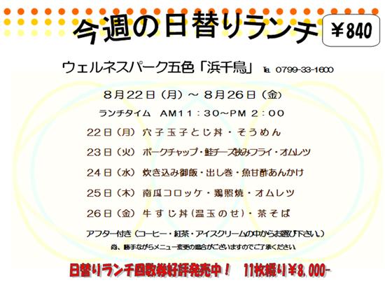 higawari8-4.jpg