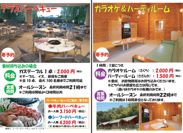 terasu&karaoke.jpg