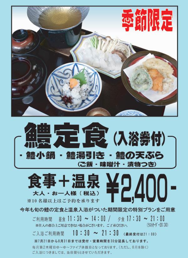 鱧定食 ポスター2012.jpg