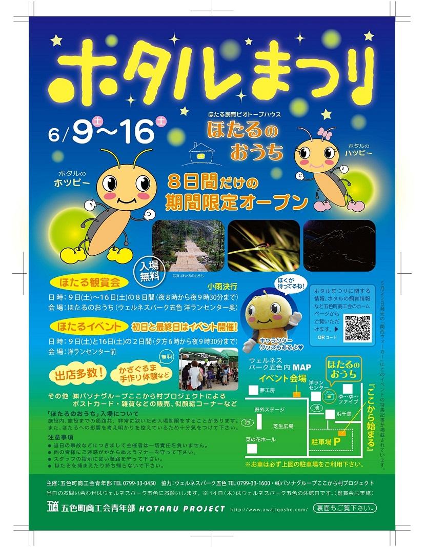 A4たて_表面「ホタルまつり2012」.jpg