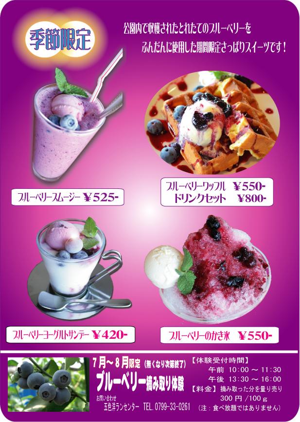 喫茶(夏)2012.jpg