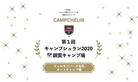 キャンプシュラン2020銅賞