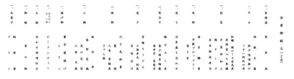 平成25年 会席御献立(2月).jpg