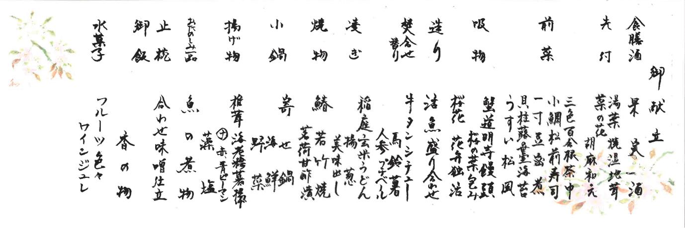 会席御献立(3月).jpg