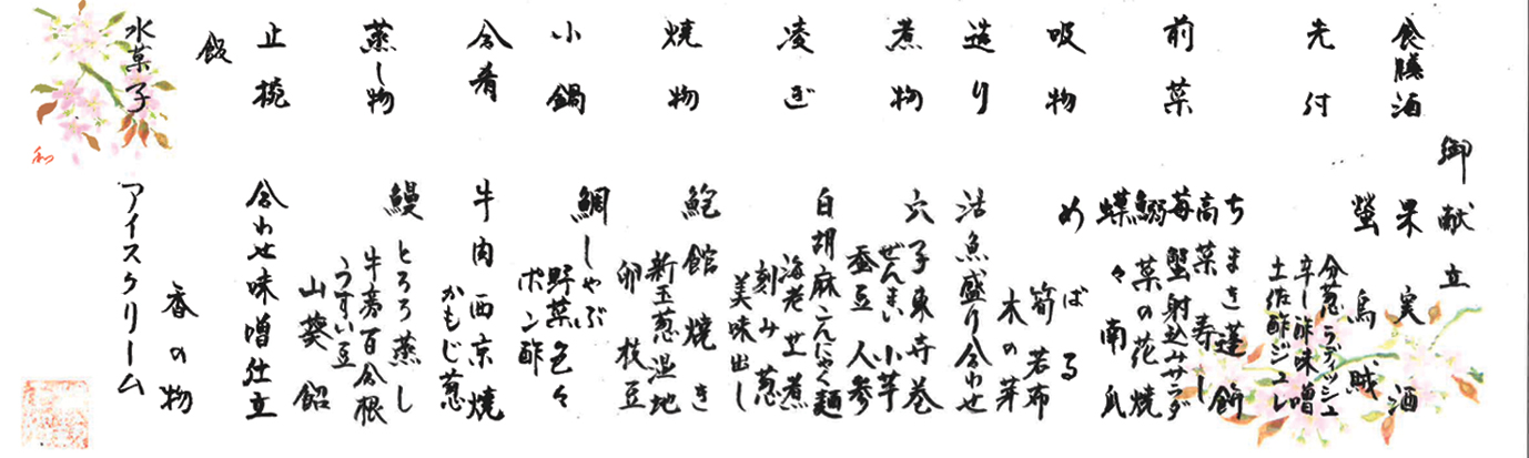 会席御献立(4月).jpg