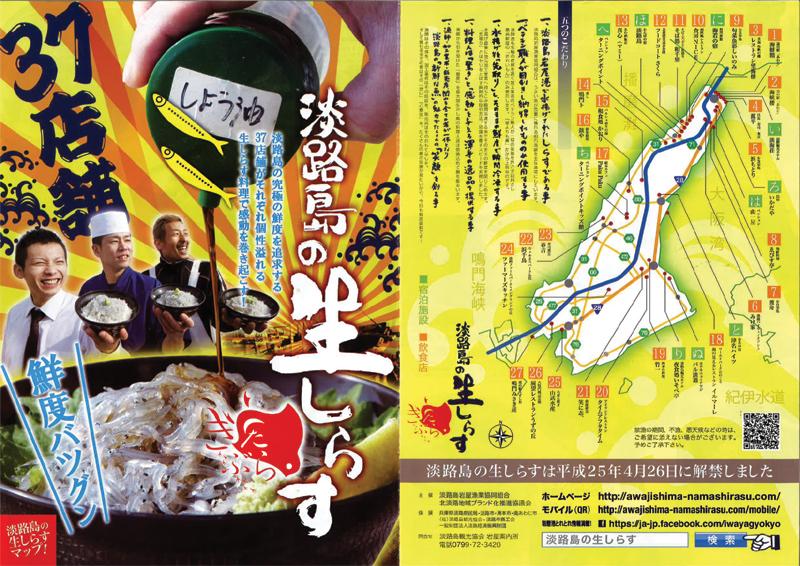 namashirasu2.jpg