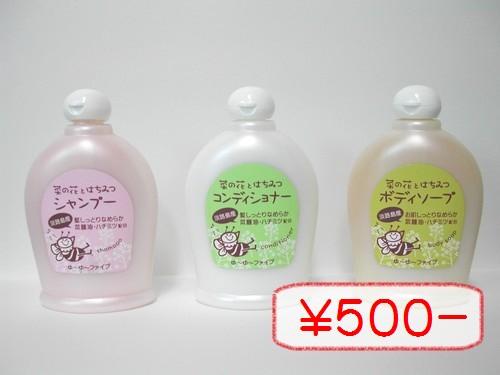 菜の花とはちみつ(ミニボトル)[001].jpg