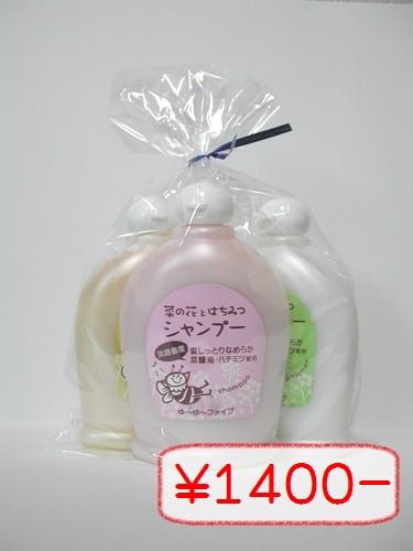 菜の花とはちみつ(ミニボトルセット)[001].jpg