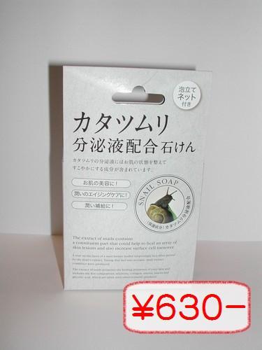 カタツムリ分泌液配合石けん[002].jpg