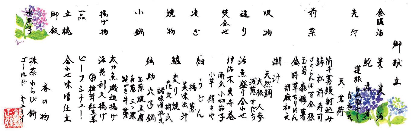 会席御献立(6月).jpg