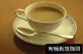 yuukisaibaicoffee